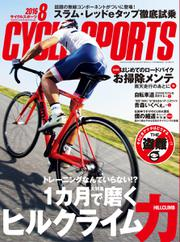 CYCLE SPORTS(サイクルスポーツ) (2016年8月号)