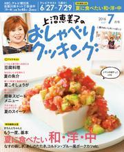 上沼恵美子のおしゃべりクッキング (2016年7月号)