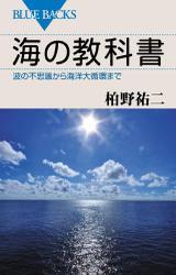 海の教科書 波の不思議から海洋大循環まで