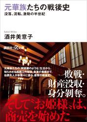 元華族たちの戦後史 没落、流転、激動の半世紀
