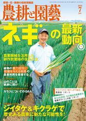 農耕と園芸 (2016年7月号)
