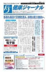 健康ジャーナル (2016年06月21日号)