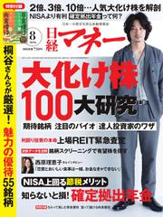 日経マネー (2016年8月号)