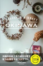 SOUVENIR & CRAFT OKINAWA クラフト編