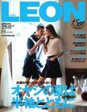 LEON(レオン) (2016年8月号)