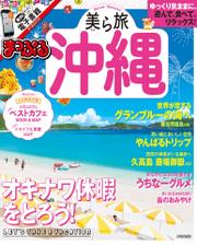 まっぷる 美ら旅沖縄
