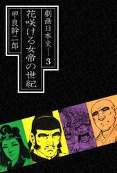 劇画日本史