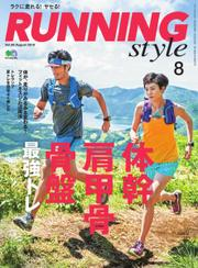 Running Style(ランニングスタイル) (2016年8月号)