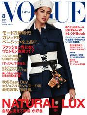 VOGUE JAPAN (ヴォーグ ジャパン)  (2016年8月号)