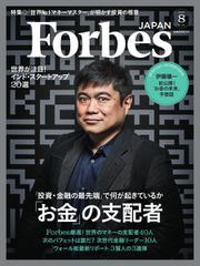 Forbes JAPAN(フォーブス ジャパン)  (2016年8月号)