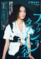 別冊サイゾー (2016年5月増刊号)