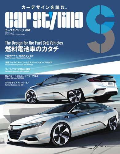 CAR STYLING (Vol.9)