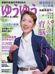 ゆうゆう (2016年8月号)