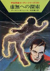 宇宙英雄ローダン・シリーズ 電子書籍版96 謎のアンティ