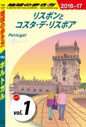 地球の歩き方 A23 ポルトガル 2016-2017 【分冊】 1 リスボンとコスタ・デ・リスボア