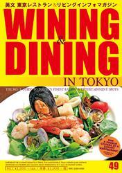 WINING & DINING in TOKYO(ワイニング&ダイニング・イン・東京) 49