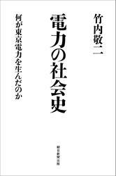 電力の社会史 何が東京電力を生んだのか