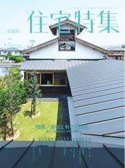 新建築住宅特集 (2016年7月号)