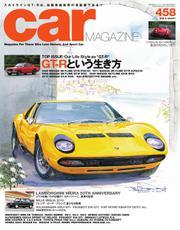 CAR MAGAZINE(カー・マガジン) (No.458)