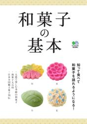 和菓子の基本 (2016/06/21)