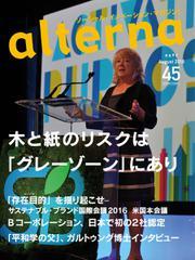 オルタナ (No.45)
