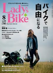 L+bike(レディスバイク) (No.64)