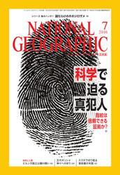 ナショナルジオグラフィック日本版 (2016年7月号)