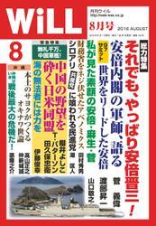 月刊WiLL(マンスリーウイル) (8月号)