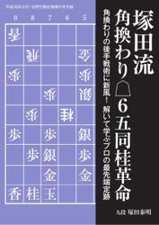 将棋世界 付録 (2016年8月号)