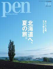 Pen(ペン) (2016年7/15号)