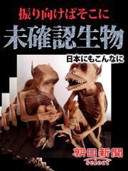 振り向けばそこに未確認生物 日本にもこんなに