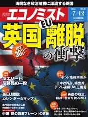 エコノミスト (2016年7月12日号)