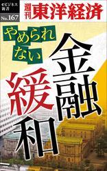 やめられない金融緩和-週刊東洋経済eビジネス新書No.167