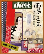 the座 11号 雪やこんこん(1987)