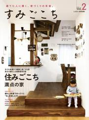 すみごこち vol.2