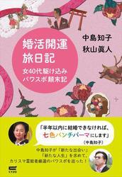 婚活開運旅日記