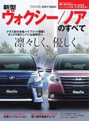 モーターファン別冊 ニューモデル速報 (第492弾 新型ヴォクシー/ノアのすべて)