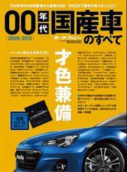 モーターファン別冊 ニューモデル速報 (00年代国産車)