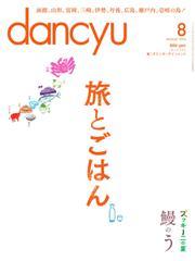 dancyu(ダンチュウ) (2016年8月号)