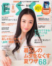 ESSE(エッセ) (2016年8月号)
