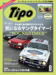 Tipo(ティーポ) (No.326)