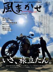 風まかせ (No.57)