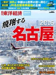 週刊東洋経済 臨時増刊 名古屋  (2016年版)