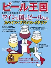 ワイン王国別冊 ビール王国 (Vol.11)