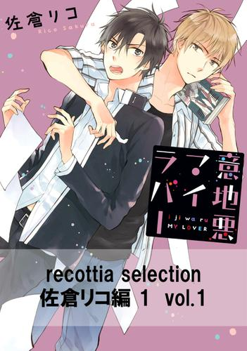 recottia selection 佐倉リコ編1 vol.1
