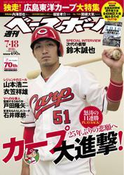 週刊ベースボール (2016年7/18号)