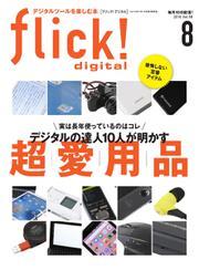 flick! (2016年8月号)