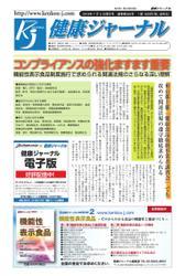 健康ジャーナル (2016年07月05日号)