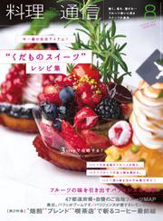 料理通信 (2016年8月号)