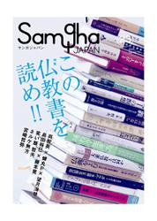Samgha JAPAN(サンガジャパン) (Vol.23)